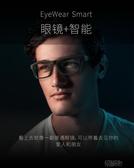 智能通話眼鏡防藍光可換鏡片藍芽多用途耳機眼鏡 YXS新年禮物