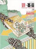 Watch Taiwan觀‧臺灣:第29期(105/04)