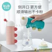奶粉盒 便攜外出奶粉分裝盒嬰兒輔食儲存罐子密封米粉格品牌【小玉米】