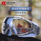 成楷防霧護目鏡防飛濺防護眼鏡騎行防塵防風防沙風鏡透明工業勞保