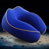 U型枕 肩頸-慢回彈磁石辦公室必備記憶棉居家護頸枕頭5色73o12【時尚巴黎】
