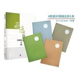 飛逸行書1000字帖+2號巴川紙筆記本(限網路)