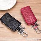 鑰匙包新款鱷魚紋通用智慧遙控男汽車鑰匙包拉錬女士真皮家用鑰匙包 特惠上市