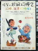 挖寶二手片-C22-正版DVD-日片【佐賀的超級阿嬤2:阿嬤我要打棒球】-香山美子 小林綾子(直購價)
