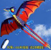 翼龍風箏 立體風箏 兒童成人輪線