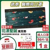 釩泰 雙鋼印 醫用口罩 醫療口罩 (花漾聖誕) 50入/盒 (台灣製造 CNS14774) 專品藥局 【2017096】