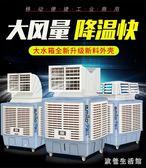 220V商用移動工業冷風機 大水箱水冷空調網吧工廠車間商用單制冷風扇 zh5579 【歐爸生活館】