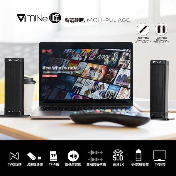 MCK-PULIABO 聲霸TWS無線藍牙喇叭 重低音 環繞喇叭 USB充電 藍芽5.0 立體音 台灣製造 一年保固