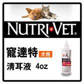 【力奇】寵達特 犬用清耳液4oz(118ml) 可超取 (J001E11)