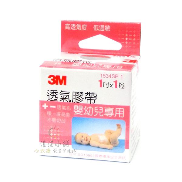 3M 透氣膠帶(未滅菌) 嬰幼兒專用 1吋1捲 2.5x914公分
