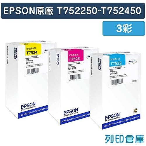 EPSON 3彩 高容量 T752250+T752350+T752450 (NO.752) 原廠藍色墨水匣 /適用 Epson WF-6091/WF-8591
