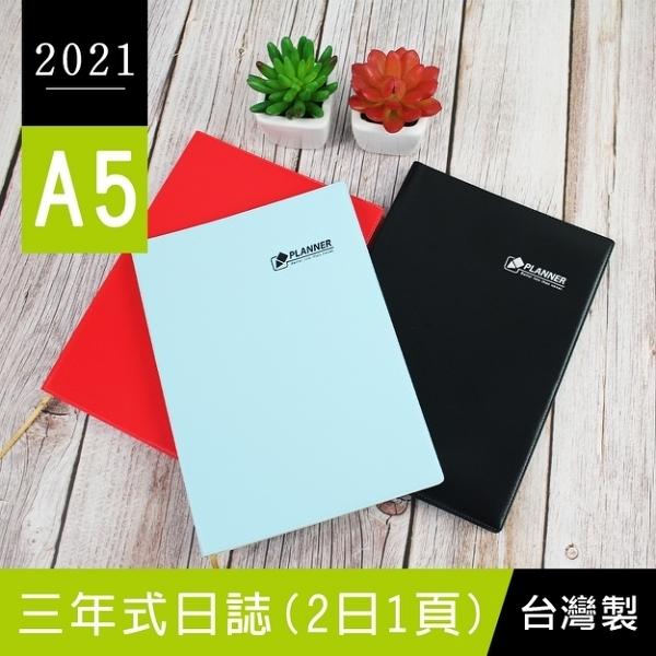 珠友BC-60266 2021~2023三年式A5/25K日誌(2日1頁)/傳統工商手帳/行事曆