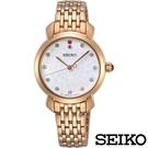 SEIKO精工 CS系列晶鑽 女錶 SUR624P1 (6N01-00F0K) 現貨/28mm