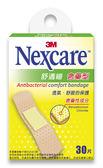 專品藥局 3M Nexcare 舒適繃 含藥型 1.9x7.5公分 30片入【2001658】