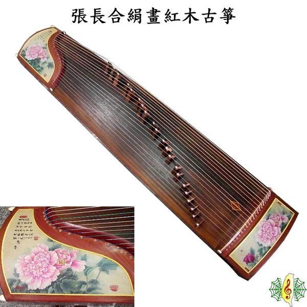 [網音樂城] 古箏 絹畫 張長合 花梨木 絹印 彩繪 牡丹 花開富貴 Guzheng (贈 台製 琴架 調音器)