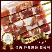 鮮嫩鴨肉串(10串/包) 330g±10%☆中秋烤肉