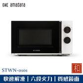 ONE amadana 極美微波爐 STWM-0101