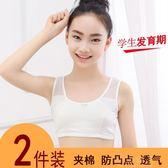 小女孩發育期小背心9-10-11-12-13-15歲中大童小學生純棉文胸內衣『小淇嚴選』