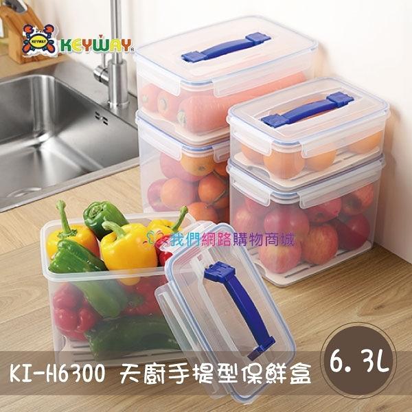 【我們網路購物商城】聯府 KI-H6300 天廚手提型保鮮盒 保鮮盒 提把 手提 野餐