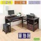 《DFhouse》頂楓150公分電腦辦公桌+1抽屜+主機架+活動櫃+桌上架(大全配) 工作桌 電腦桌 辦公桌
