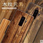 三星 S9 純彩木紋系列磨砂手機殼
