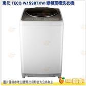東元 TECO W1598TXW 變頻單槽洗衣機 15公斤 DD變頻 直驅洗衣機 小家庭適用 15KG 變頻洗衣機