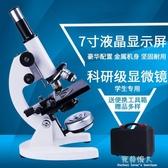 顯微鏡專業生物檢測高倍2000倍科學實驗器材玩具整套兒童學生 YXS 完美