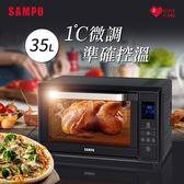 SAMPO聲寶 35L微電腦觸控式電烤箱 KZ-SF35F