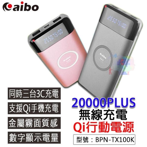 【aibo】無限極緻 20000PLUS無線充電Qi行動電源 行充 鋰電池 大容量電池 隨身電源 BPN-TX100K