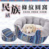 【S號】民族風條紋圓窩 寵物床 民族風寵物窩 狗窩 寵物窩 貓窩 柔軟寵物窩 保暖窩 耐磨耐髒