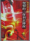 【書寶二手書T1/一般小說_JNJ】憎恨的三保羽衣傳說_林達中, 西村京太郎