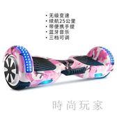 新款電動扭扭車雙輪兒童智能自平衡代步車成人兩輪體感思維平衡車 st3434『美好時光』