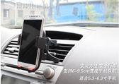 車載手機支架華為蘋果5s6p汽車空調出風口手機支架卡扣式車架 【創時代3c館】