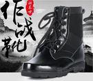 軍靴男07作戰靴軍迷超輕減震登山特種兵軍鞋高幫陸戰靴戰術靴  『魔法鞋櫃』