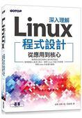 深入理解Linux程式設計:從應用到核心