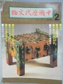 【書寶二手書T1/雜誌期刊_YJV】中國歷代文物_第2期_漢俑