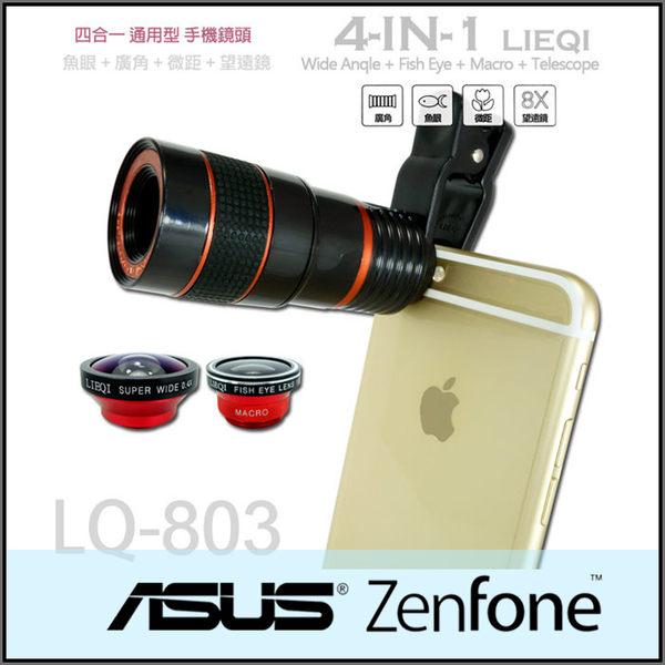 ★魚眼+廣角+微距+望遠鏡Lieqi LQ-803通用手機鏡頭/ASUS ZenFone C ZC451CG/A400CG/A450CG/A500CG/A502CG/A600CG