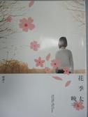 【書寶二手書T7/言情小說_LBT】花季太晚_煙波