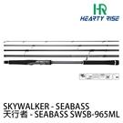 漁拓釣具 HR SKY WALKER SEABASS SWSB-965ML [海鱸旅竿]