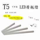 T5 LED 1尺 5W 可串接 一體式層板燈【數位燈城 LED Light-Link】另有 2尺/3尺/4尺
