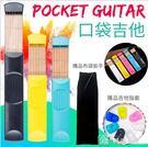 口袋吉他便攜式成人初學者吉他手指訓練練指器手型和弦轉換練習器 娜娜小屋