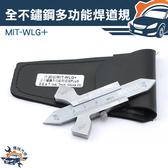 『儀特汽修』全不鏽鋼多 焊道規焊縫尺焊接規焊縫檢驗尺焊角焊接好幫手焊縫規MIT WLG