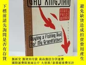 二手書博民逛書店Buying罕見a Fishing Rod for My GrandfatherY22565 不祥 不祥 IS