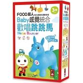 Baby感覺統合歡唱跳跳馬(藍)-FOOD超人
