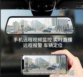 行車記錄儀高清夜視360全景前後雙錄汽車載倒車影像 【熱賣新品】