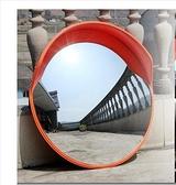 室外道路交通廣角鏡凸面鏡60cm公路反光鏡路口轉彎鏡凹凸鏡防盜鏡 安雅家居館