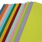 全開粉彩紙 150磅 精美/一包10張入(特30) 可噴墨列印 78cm x 108cm-可代客裁切特規尺寸-