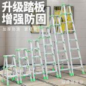 加厚加寬鋁合金人字梯家用梯子雙側工程梯折疊合梯登高梯閣樓梯凳QG27697 『樂愛居家館』