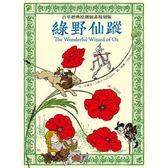書立得-綠野仙蹤:百年經典原創插畫復刻版