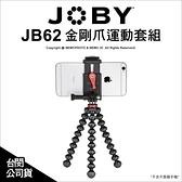 Joby 金剛爪運動套組 JB62 章魚腳架 魔術腳架 三腳架 運動攝影機 手機 公司貨【可刷卡】薪創數位